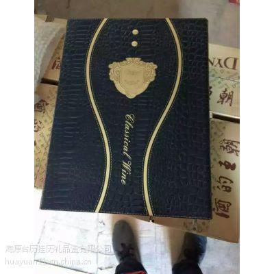 深圳酒盒 酒盒生产厂家 皮质酒盒定制 箱包酒盒包装