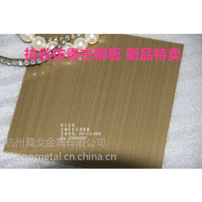 拉丝仿青古铜不锈钢板厂家加工定制 建筑装修装饰板材