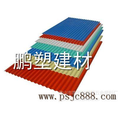 供应厂家供应PVC波纹瓦、PVC梯形瓦、FRP透明瓦