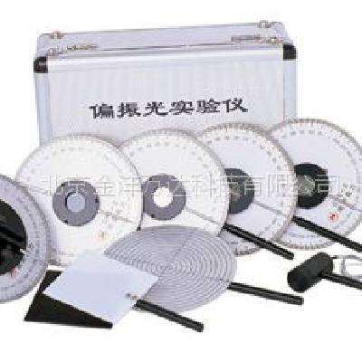 偏振光实验仪价格 NJSL-GPS-II
