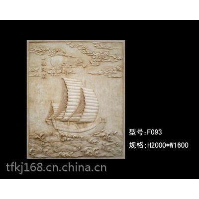 四川艺术砂岩浮雕一帆风顺中式园林景观电视立体背景墙装饰