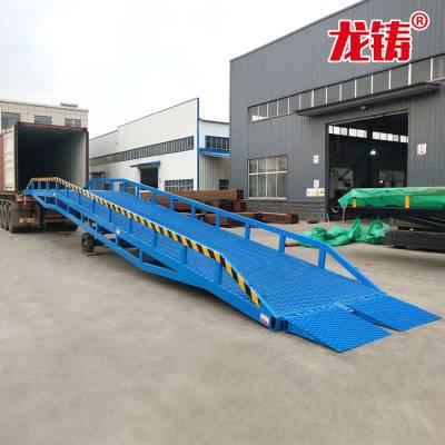 供应10吨移动式登车桥 仓库装卸升降平台 叉车坡道过桥--龙铸机械