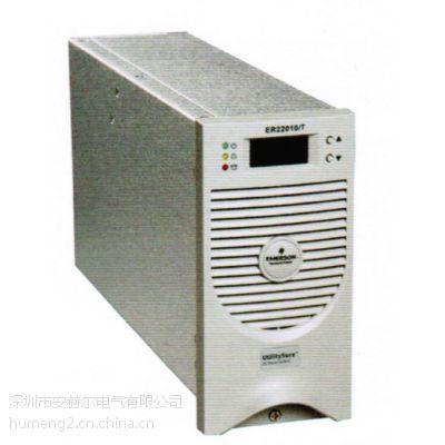 高频开关电源模块维谛品牌艾默生直流电源模块ER22010/T