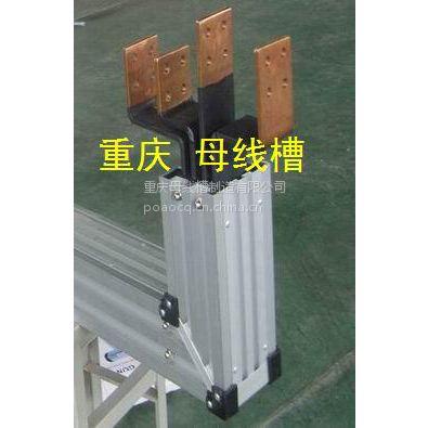 中国重庆密集型母线槽制造