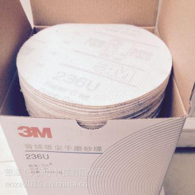 天津3M236U背绒砂纸 3M236U圆盘砂碟 P80-600#