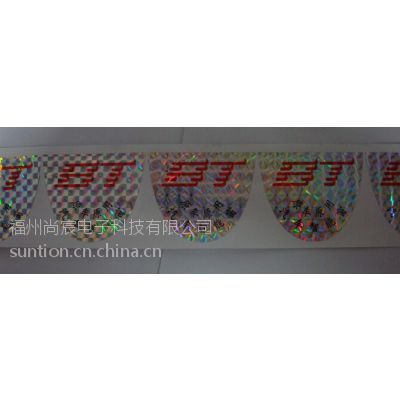 福州直销镭射防伪标签 激光防伪标签 激光标签 防伪标签