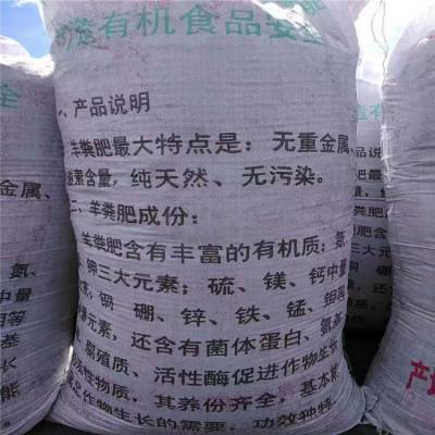 锡林浩特市美城有机肥料厂零售与批发内蒙古起圈粪
