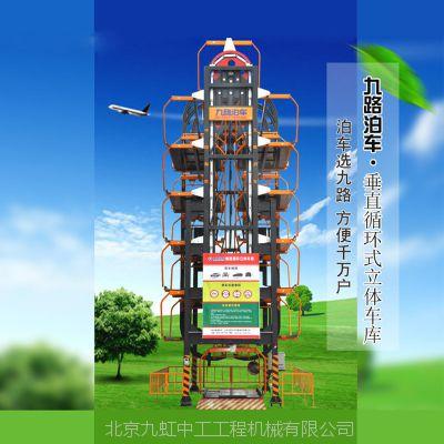 九路泊车pcx型垂直循环式立体车库技术推动者