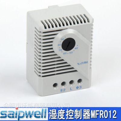 供应MFR012机械式湿度控制器 机柜湿度控制器 湿度调节器