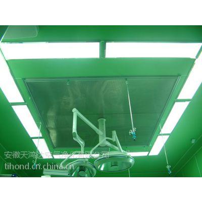 洁净手术室不可或缺的阻漏式层流送风天花