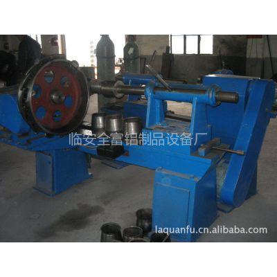 供应专业加工 设计先进 铝制品设备 收口机