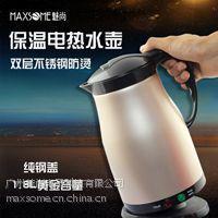 电热水壶供应魅尚电热水壶