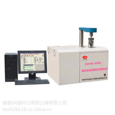 ZDHW-9000微机自动量热仪