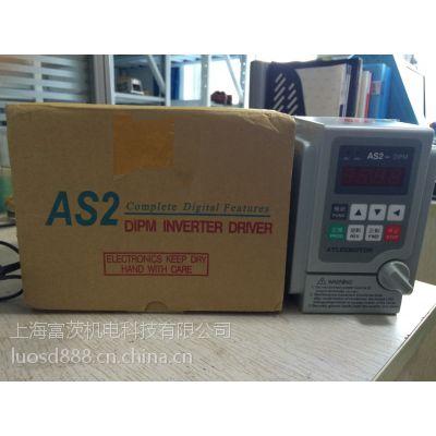 厂家直销爱德利AS2-IPM/AS2-DIPM变频器(0.4/0.75/1.5/2.2KW)
