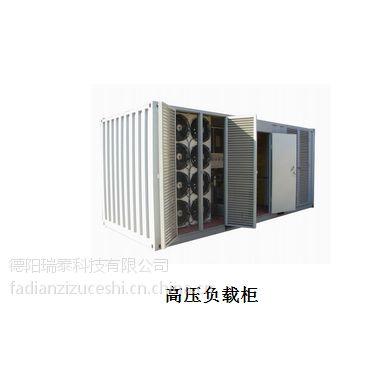 供应发电机高压负载柜
