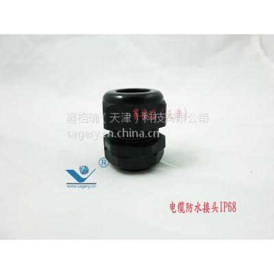 供应赛格瑞科技供应尼龙电缆防水接头 电话15620368688