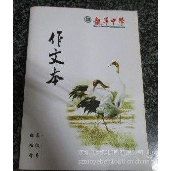 供应培训班高中学生作业本印刷