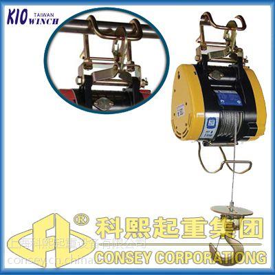 供应台湾KIO基业SK-80/160钢索吊车 SK-195/230迷你电动卷扬机