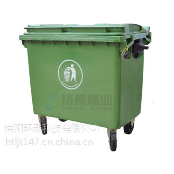 绵阳市环泰桶业户外660L塑料垃圾桶批发商HT-SL3010