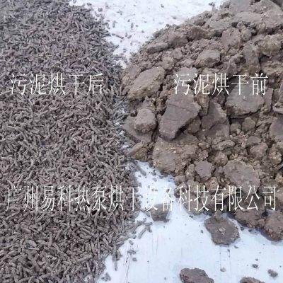污泥干化除湿机生产厂家-污泥干化解决方案
