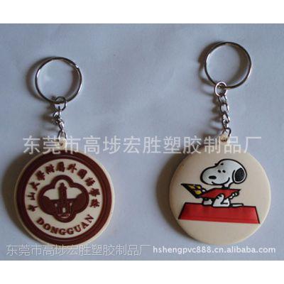供应PVC钥匙扣,双面软胶钥匙扣,公仔钥匙扣,广告礼品钥匙扣,促销礼品钥匙扣,环保钥匙扣等