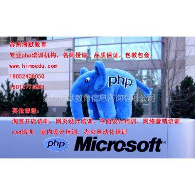 供应苏州PHP培训机构苏州PHP程序开发培训学校苏州学PHP苏州哪里培训PHP苏州PHP培训中心