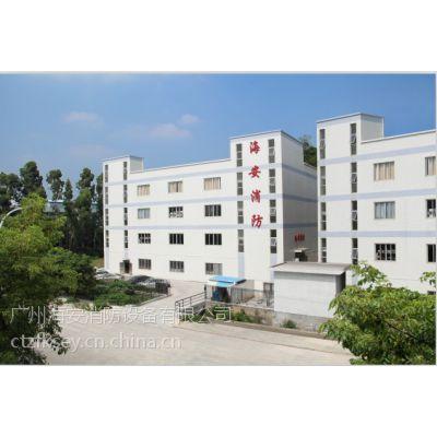 供应金海安,广州气体专家,广州海安消防设备有限公司