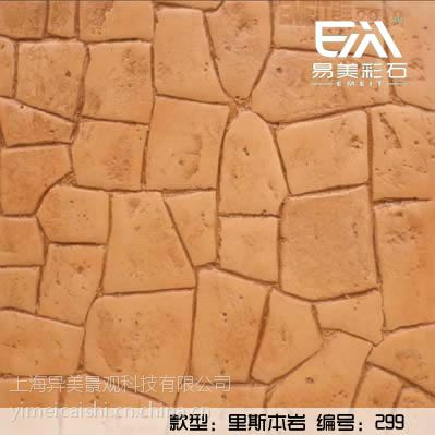 供应压花混凝土,混凝土仿木纹,压印地坪----厂家材料批发