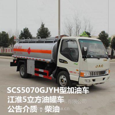 生产国标江淮4吨柴油罐式运输车厂家直销质优价廉全国轻松上牌