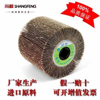 动力-理想叶片式砂布轮,砂布轮厂家直销,砂布轮抛光拉丝轮