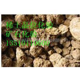供应中山锌含量化验铅锌矿石化验中心深圳稀土品位鉴定中心