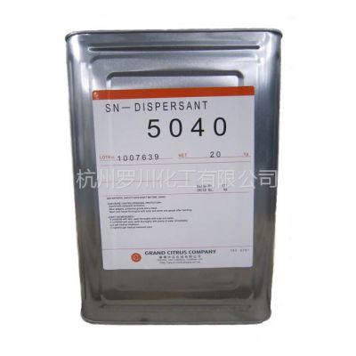 供应台湾中亚SN-5040 水性涂料用分散剂