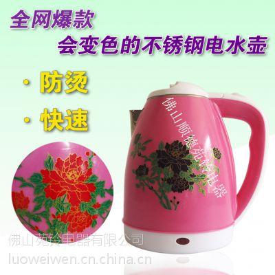 供应礼品养生壶随温度变色电水壶 托玛琳电热水壶