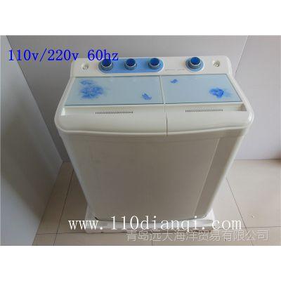 110v洗衣机 110v双筒洗衣机 110伏8.6kg 外贸出口双筒洗衣机