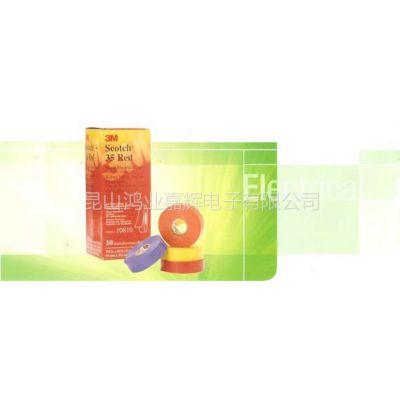 供应昆山供应 3M Scotch 35# 优质色相PVC绝缘胶带