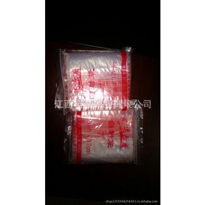 供应凹凸扣防锈袋自封袋 饰品袋瓜子袋 12*17CM 双层5丝  透明袋子