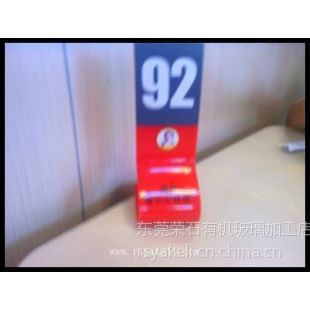 供应亚克力台牌、亚克力丝印标示牌、餐厅号码标示牌