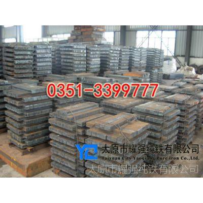 供应原料纯铁 炉料纯铁YT01成分纯净无杂质