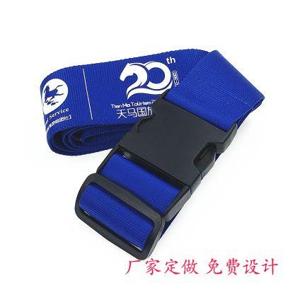 【工厂定做】热转印行李绳 涤纶密码插扣捆绑打包带 印字logo
