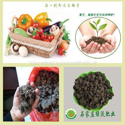石家庄【有机肥厂家】有机肥厂家价格 有机肥厂家批发【绿沃】