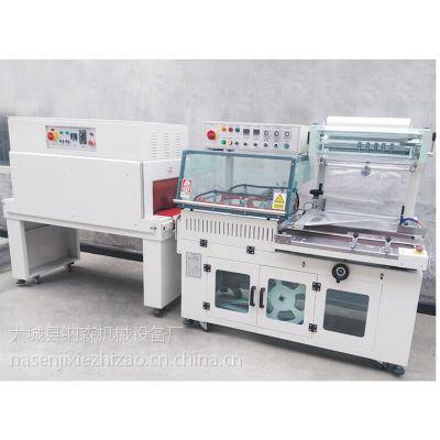 450纳森全自动热收缩包装机/全封闭式书本收缩膜塑封机/价格
