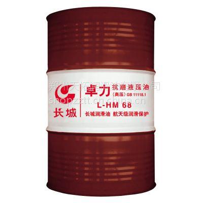 长城卓力L-HM46号 68号 100号抗磨液压油(高压)原装正品 郑州天拓润滑油