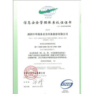 供应泰州/盐城/徐州ISO27001认证及补助申请