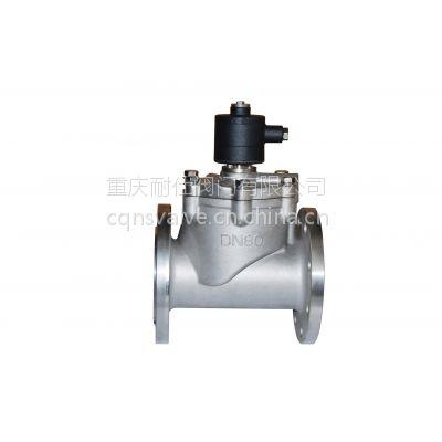 供应重庆耐仕(NS)不锈钢法兰先导式防爆电磁阀