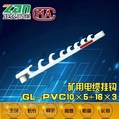 【正安防爆】GL-PVC10×5 16×3矿用电缆挂钩 (八连钩)