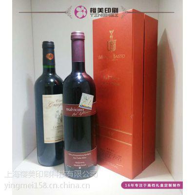 上海葡萄酒礼品盒制作厂家 设计定制红酒包装盒