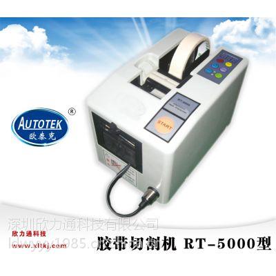 欧泰克胶纸机RT-5000 自动胶带切割机RT-5000 胶带机