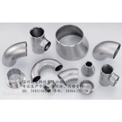 供应不锈钢沟槽管件