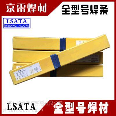 昆山京雷GES-308不锈钢焊条