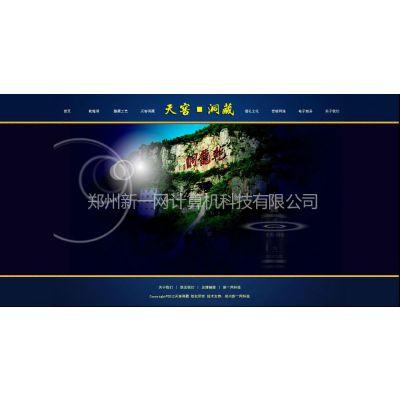 供应郑州高端企业网站建设--郑州新一网科技